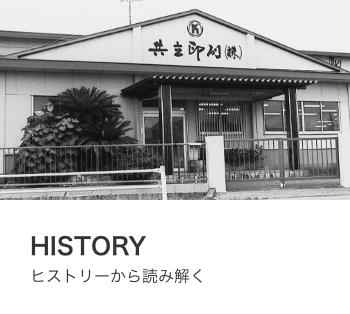 HISTORY ヒストリーから読み解く